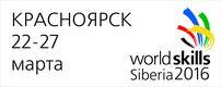Готовность региона к Полуфиналу национального чемпионата WorldSkills проверят федеральные эксперты