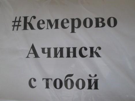#Кемерово Ачинск с тобой