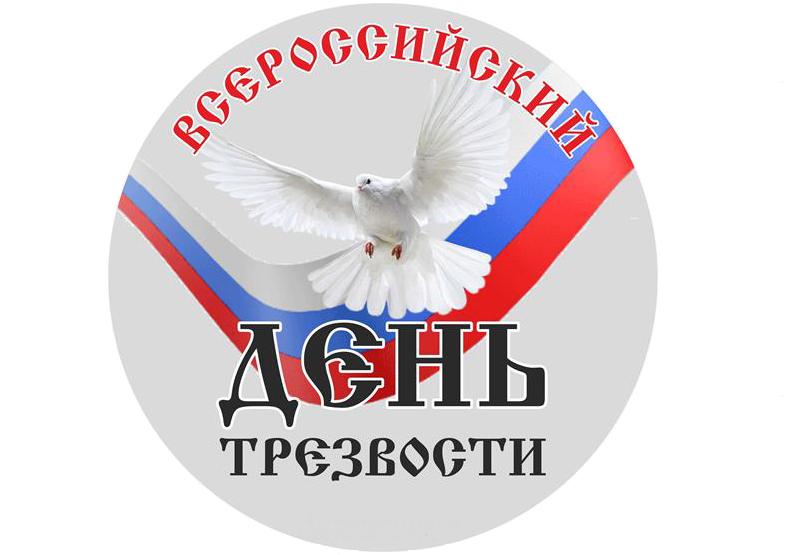 Всероссийский день трезвости в Ачинском колледже транспорта и сельского хозяйства.