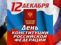 25 лет конституции россии