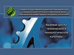 ТЕХНИЧЕСКИЙ КЛАСС-1 ПРОДОЛЖАЕТ УЧИТЬСЯ