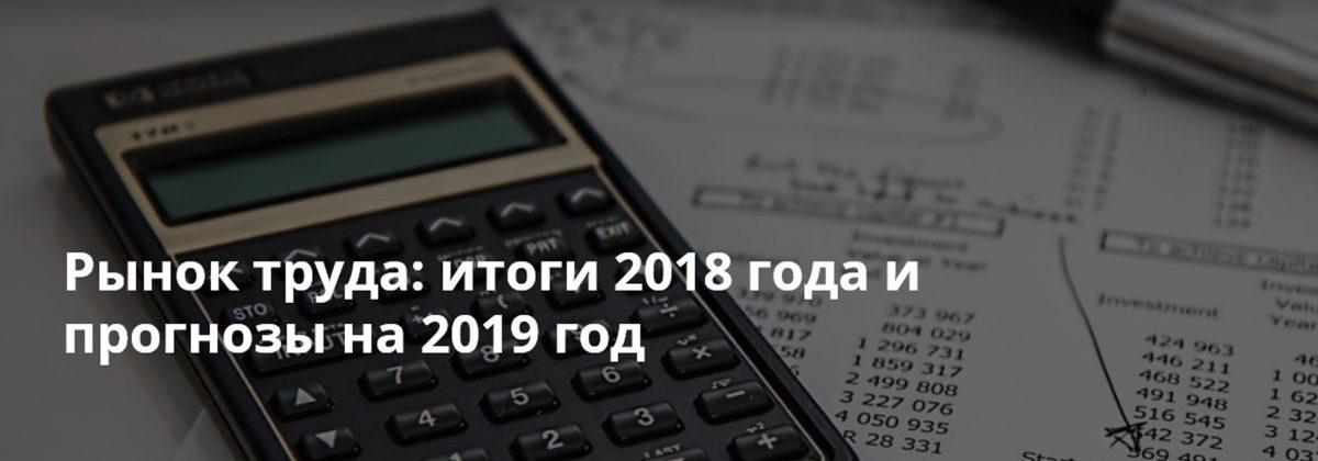 Рынок труда: итоги 2018 года и прогнозы на 2019 год