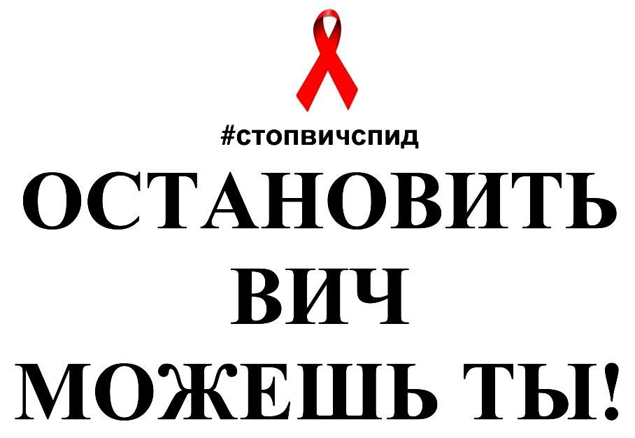 Мероприятия в рамках VI Всероссийской акции «Стоп ВИЧ/СПИД»