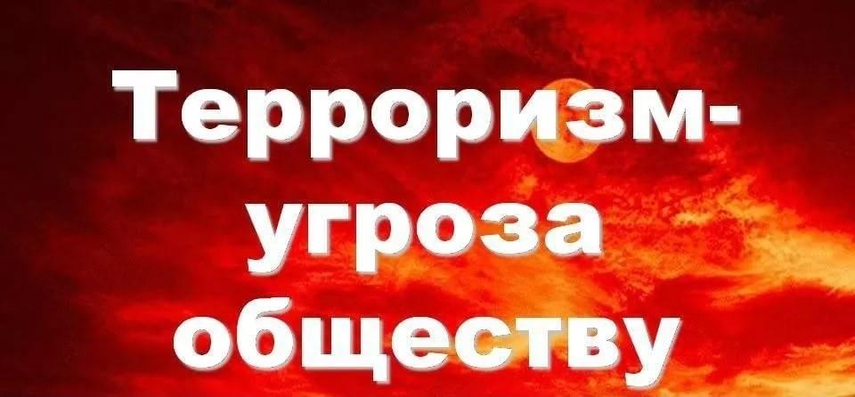 «День солидарности в борьбе с терроризмом»