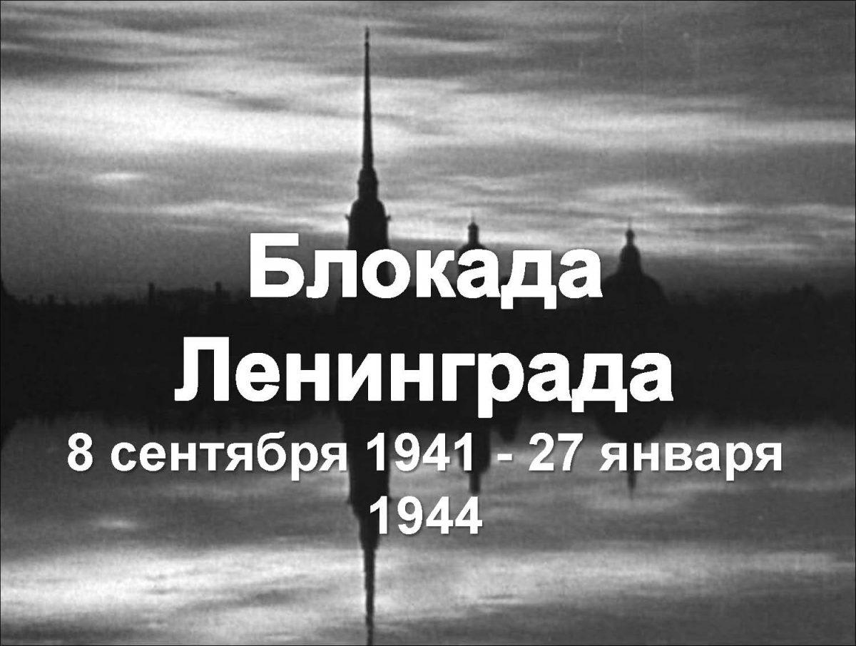 Линейка,посвященная снятию блокады Ленинграда