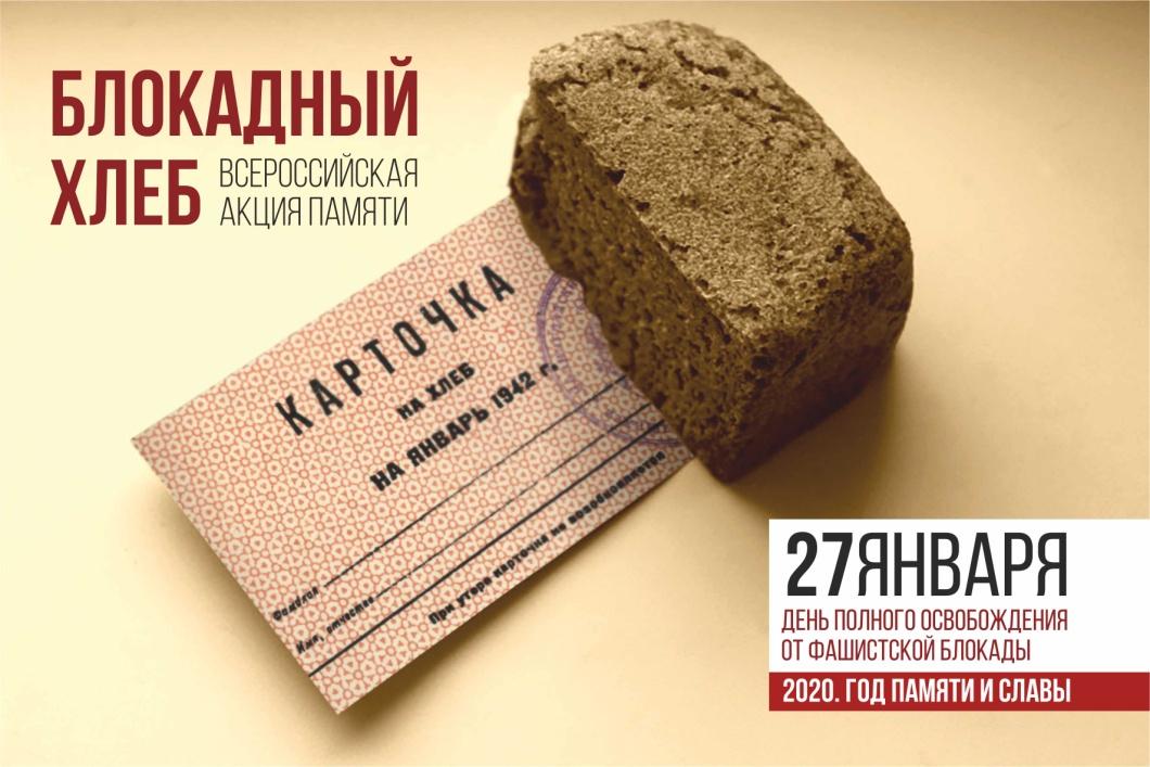 """""""Блокадный хлеб"""""""