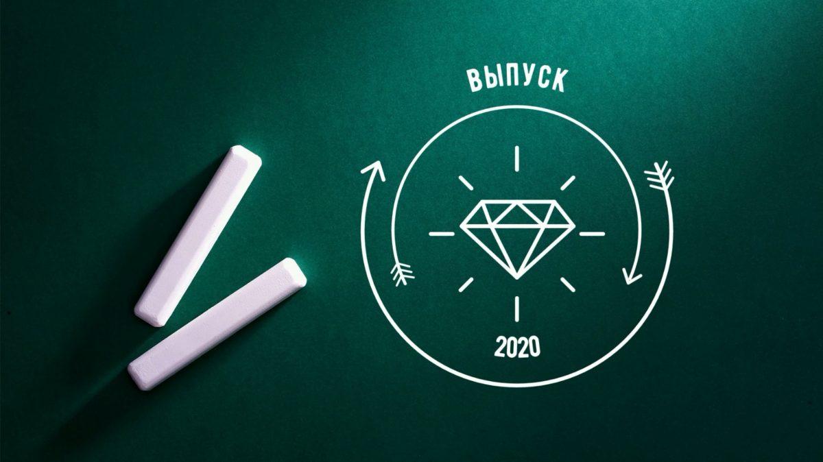 Выпускникам 2020 года посвящается!
