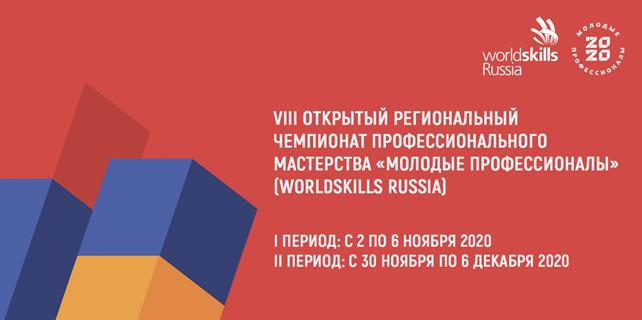 """VIII Открытый Региональный чемпионат """"Молодые профессионалы"""" (WorldSkills Russia)."""