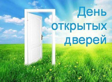 """Акция """"Открытые двери-2021"""" в АКТСХ"""