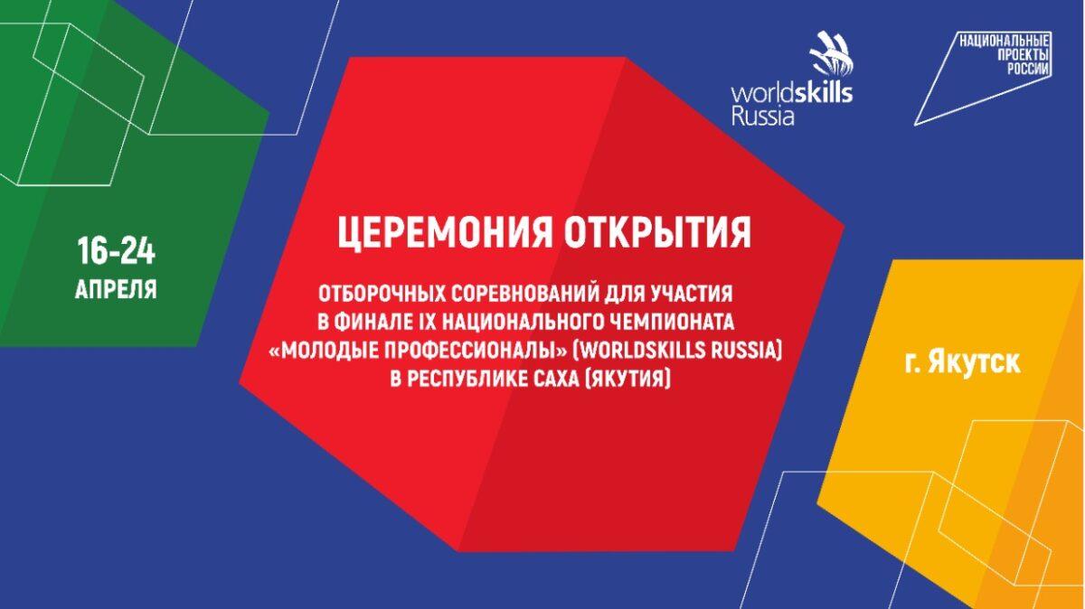 Отборочные соревнования для участия в Финале IX Национального чемпионата «Молодые профессионалы» (WorldSkills Russia) – 2021