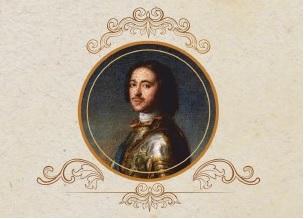 Петр I – создатель Российской Академии Наук