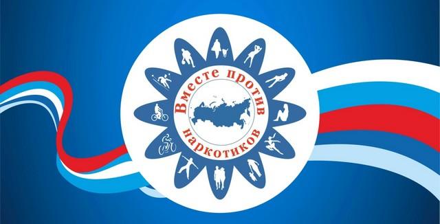 Тематическая линейка в рамках Всероссийского месячника антинаркотической направленности